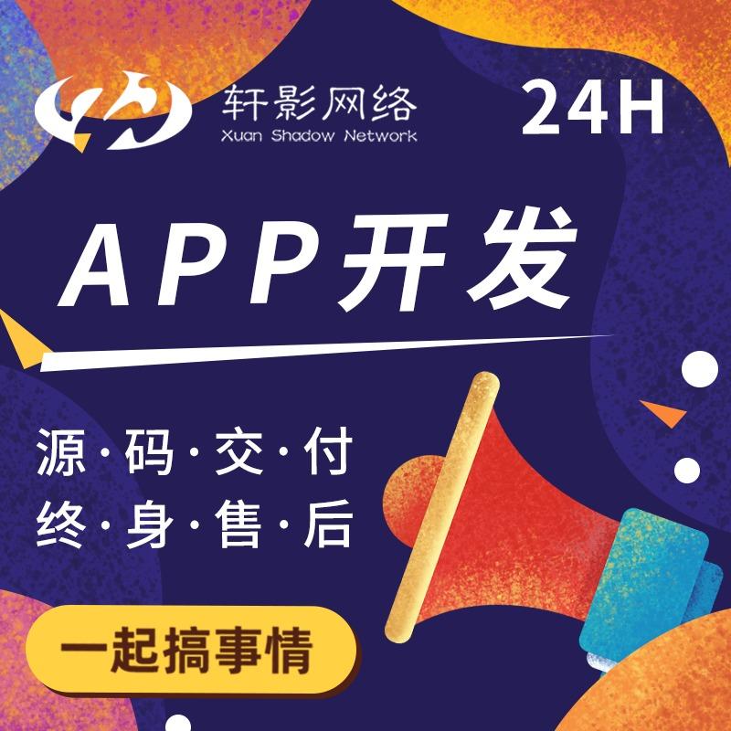 APP开发团购APP开发生鲜生活APP开发娱乐APP静态页