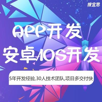 APP开发|app定制开发|上海APP开发公司|IOS安卓