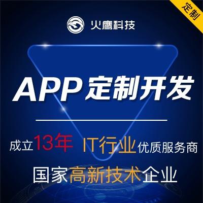 app开发社交app商城app开发app外包定制开发java