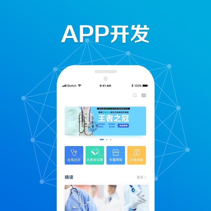 智慧楼宇 app开发 /管理软件 开发 /大厦智能出入预约管理 app