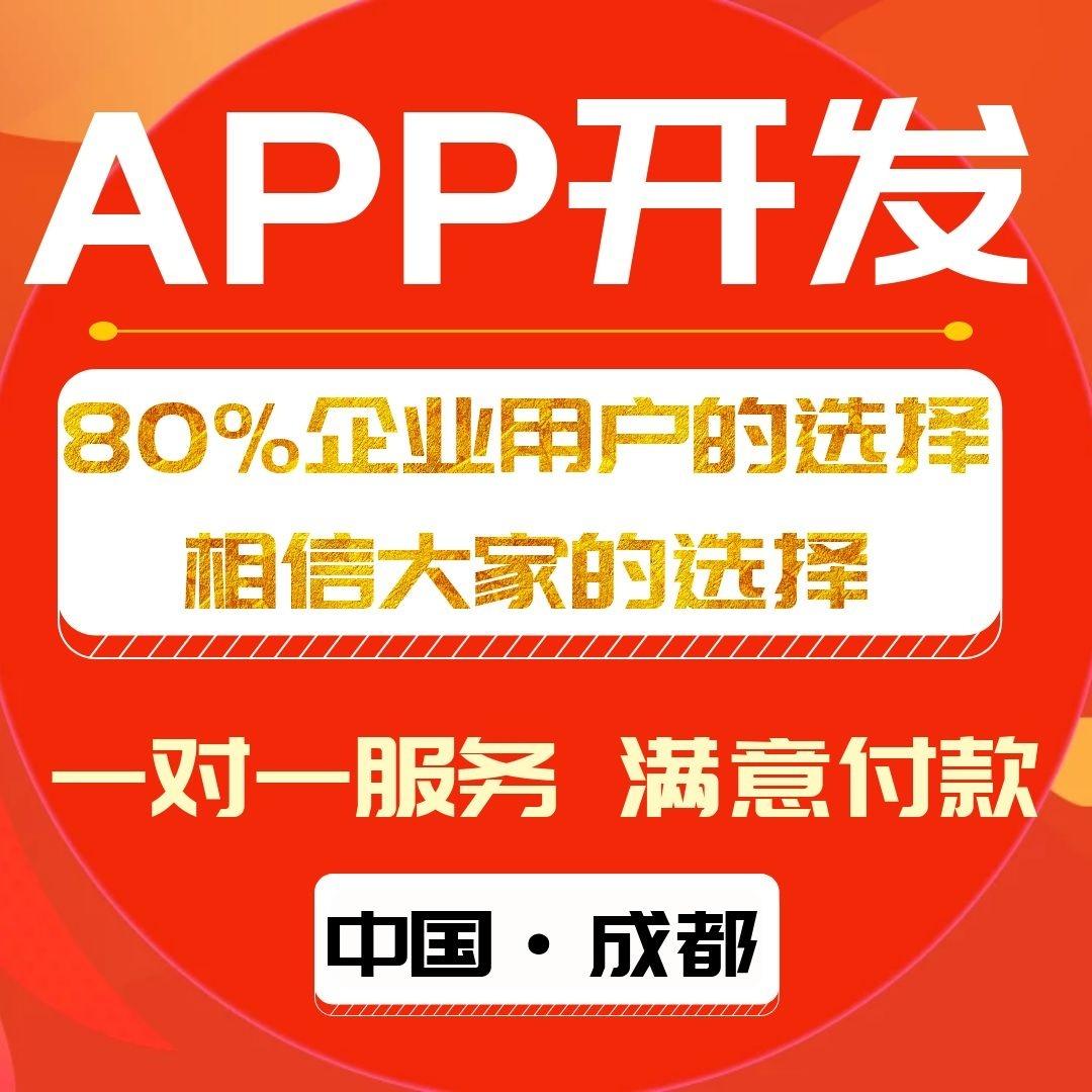 app定制开发|电商购物商城社交直播交友网约车外卖app开发