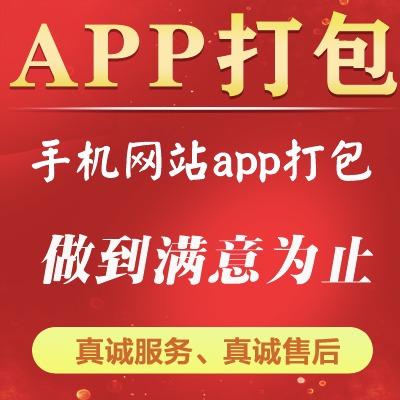 【APP打包】手机网页WAP网站程序封装打包 安卓APP封装