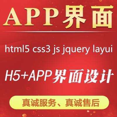 APP页面设计APPUI开发移动应用网页H5+APP界面设计