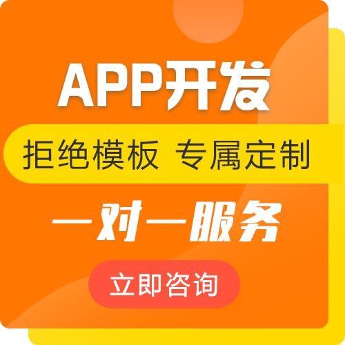 餐饮教育金融招聘直播区块链商城app客户端一对一外包定制开发