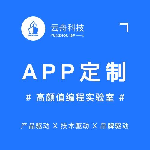 APP开发定制IOS苹果安卓教育电商直播医疗美容团购成品餐饮