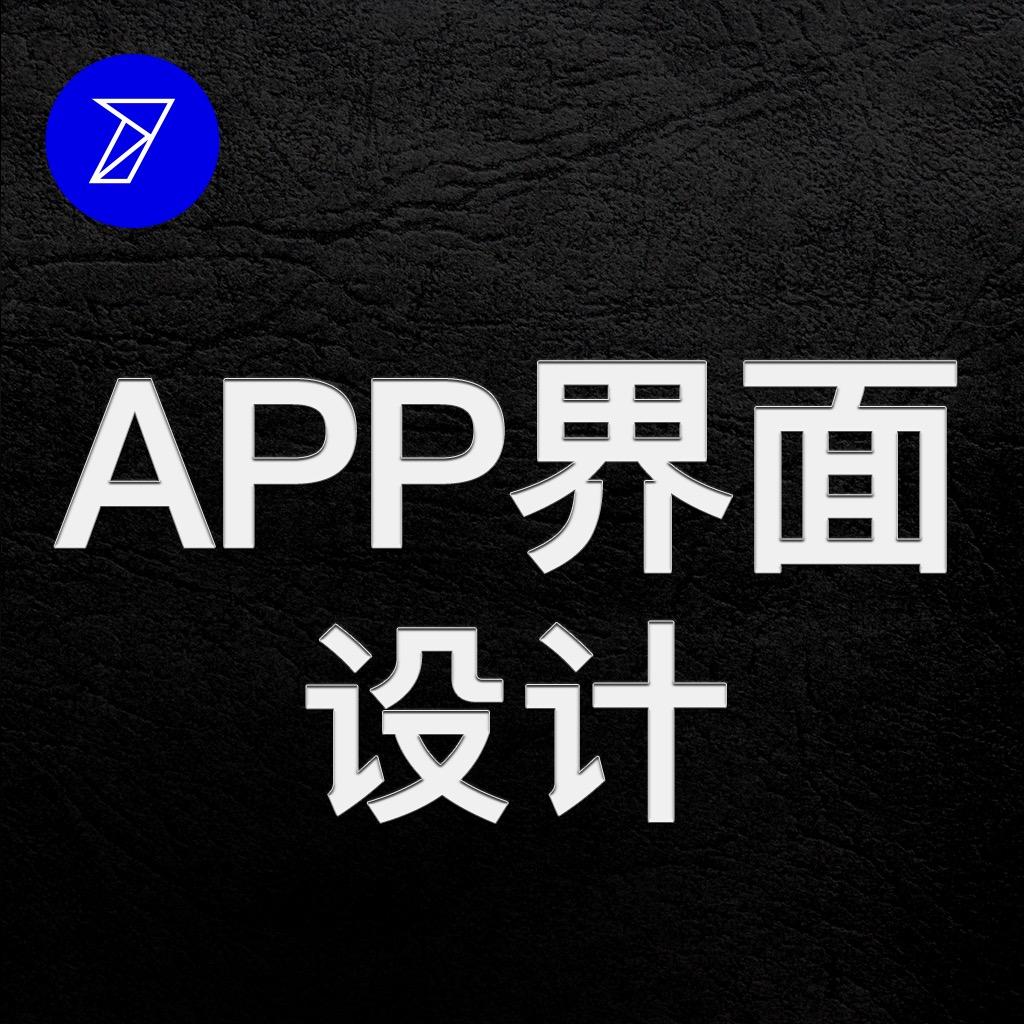 ui设计app界面设计/商城/ios安卓/电商app界面设计