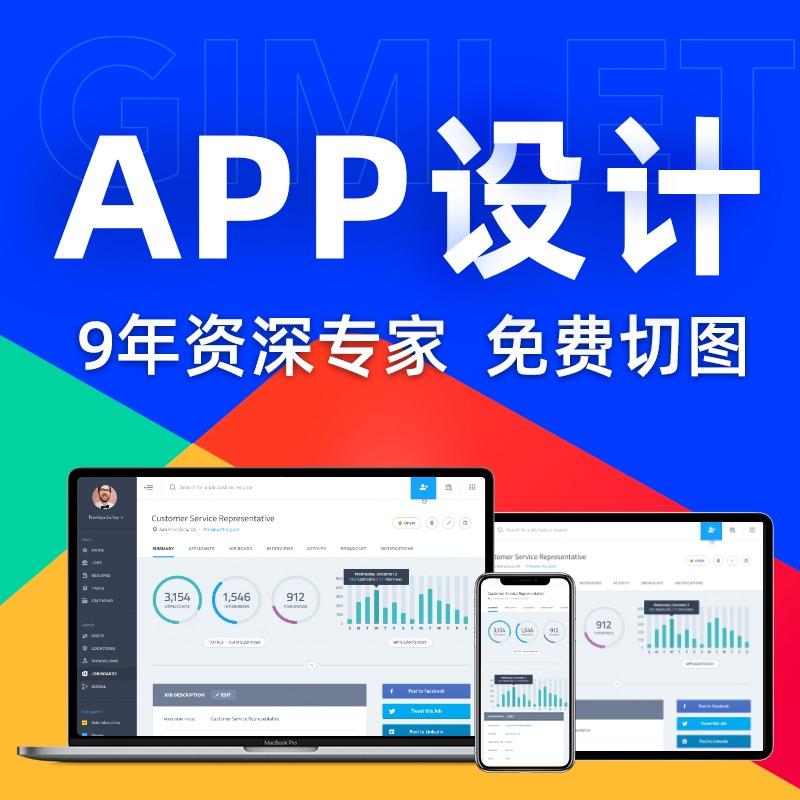 APP设计移动应用UI设计社交直播商城教育产品软件界面设计