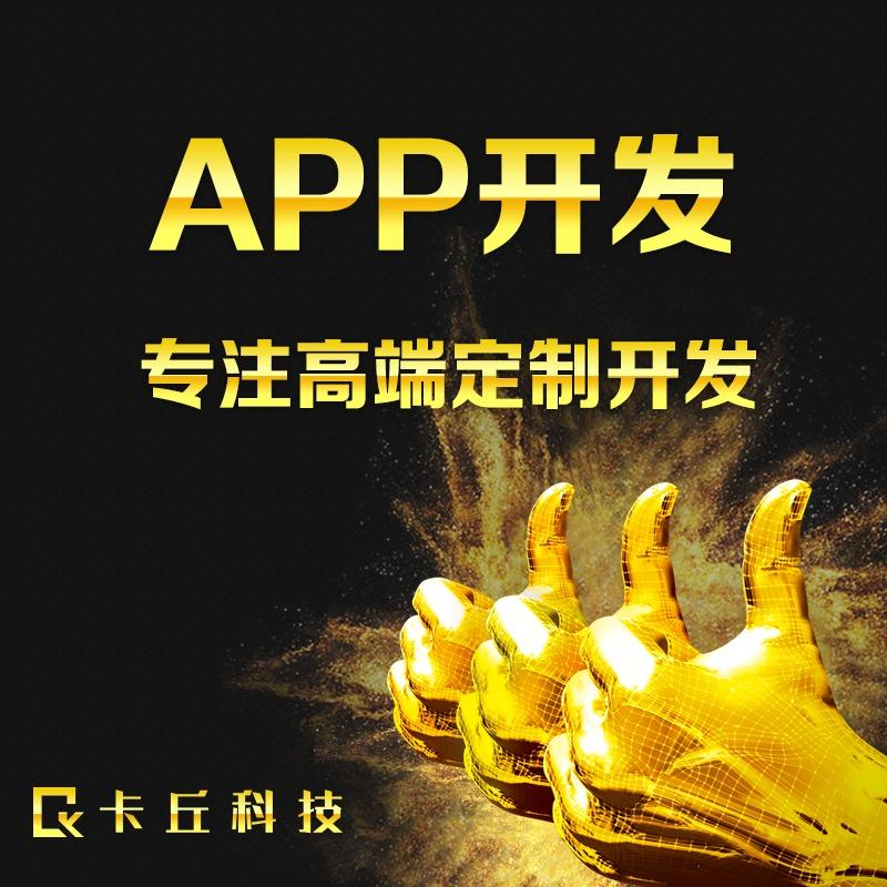 社交商城app/电商app/社交APP/APP定制开发