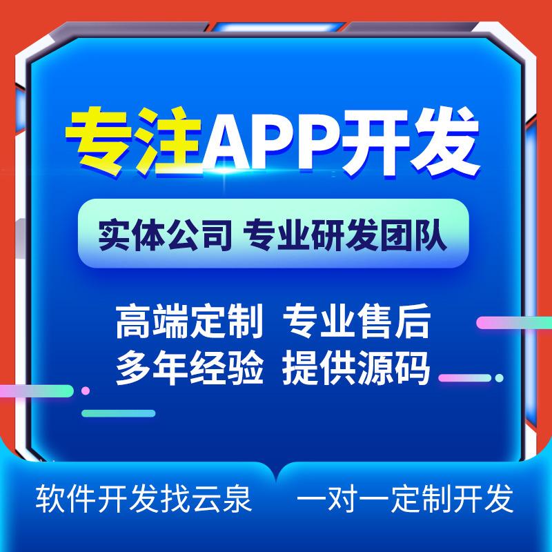 【物业APP开发】智慧社区/物业管理社区/物业APP定制开发