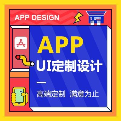 移动APP界面ui设计手机页面小程序创意UI金融IT落地页