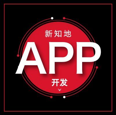 直播app-分销商城-支付-后台开发-app移动应用二次开发