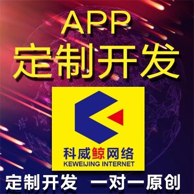 APP定制开发|生鲜APP开发|源生开发|混合APP|电商