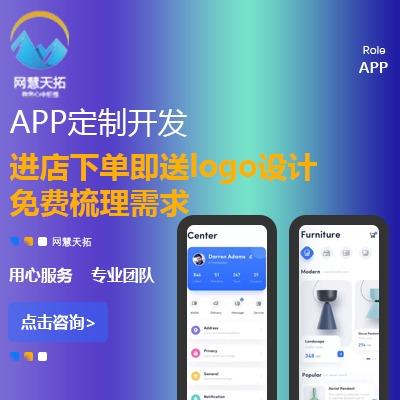 APP开发 社交 商城 电商 直播 淘客app定制开发