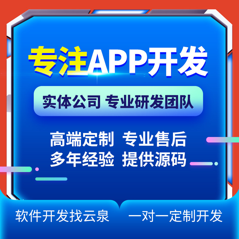 app开发|ios应用|安卓应用|成品app|app量身定制