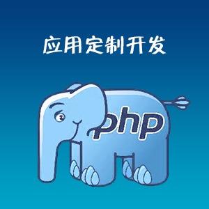 应用定制开发 管理软件定制开发 多端管理软件开发 软件集成