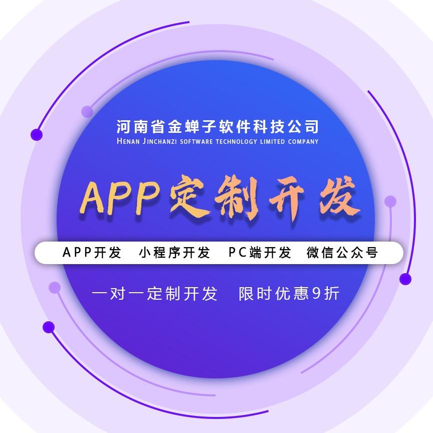 APP开发|生鲜商城|社交|点餐|跨境电商|出行|定制开发