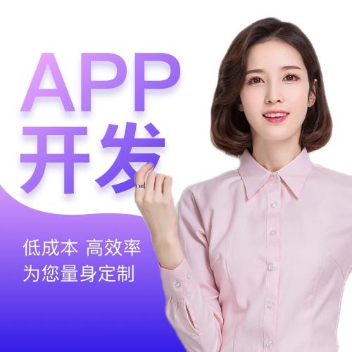 源生app开发综合商城app生鲜配送app移动应用开发
