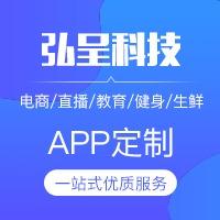 app开发 教育直播健身社交购物团购秒杀商城iOS安卓原生 开发