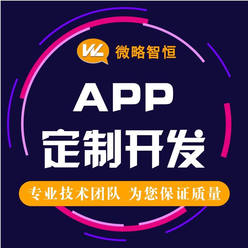 APP开发/APP定制开发/iOS开发/Android开发