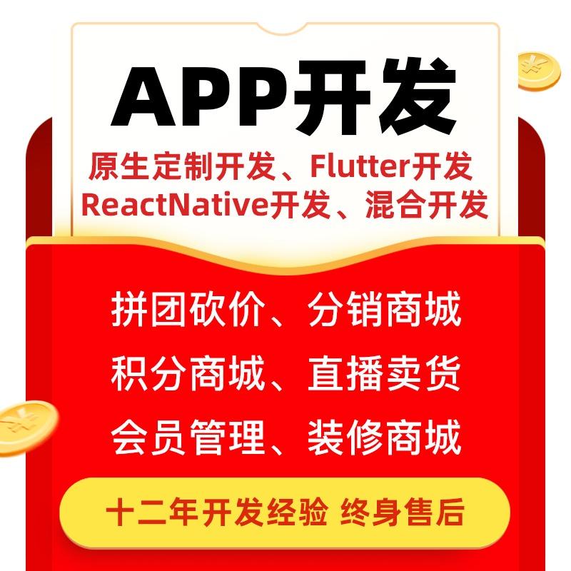 APP定制/APP开发/商城APP开发/原生APP开发