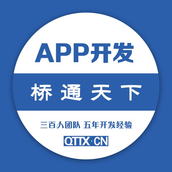 flutter 开发  混合 开发  定制 开发  UNI APP 定制 开发
