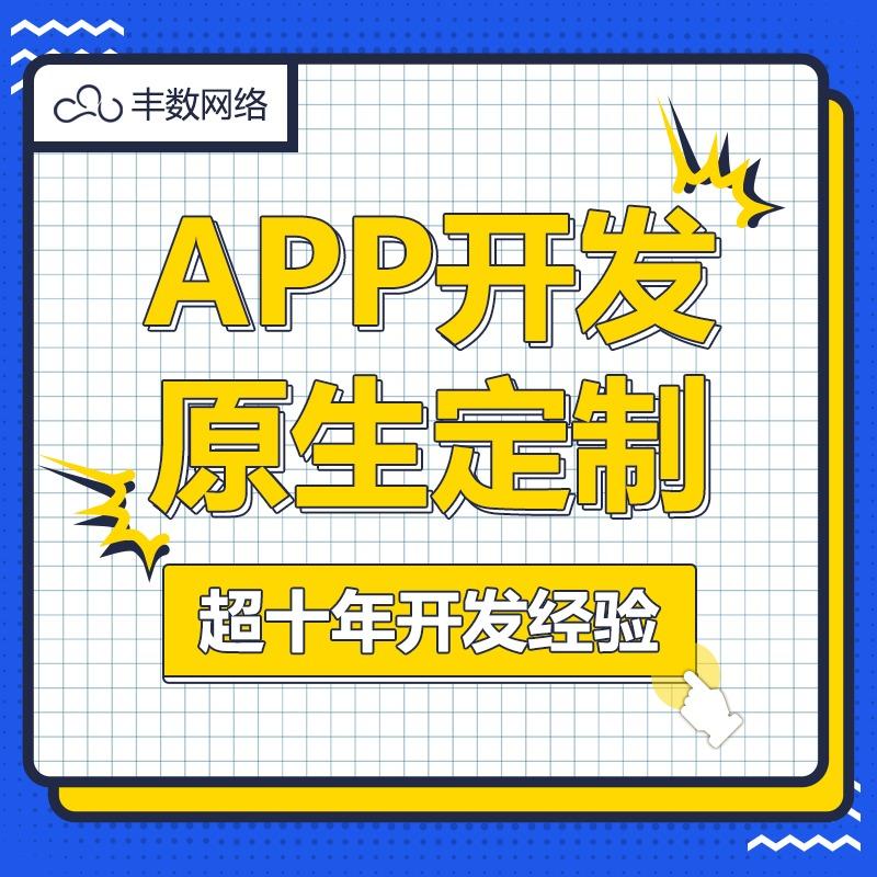 【 APP开发 】电商教育商城物联网社交 app 软件 开发