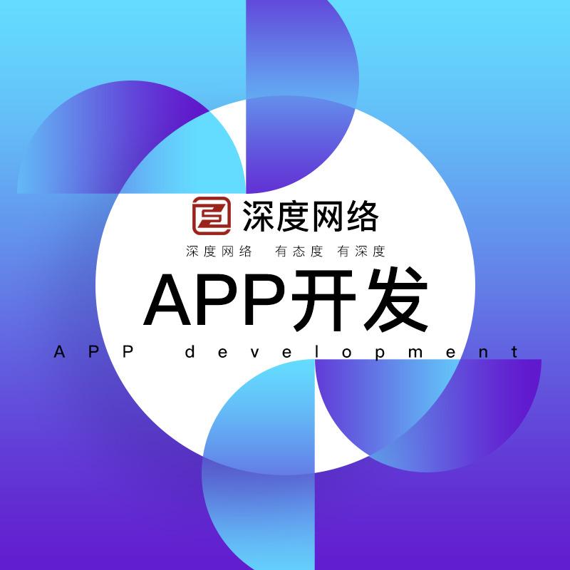 农林牧渔APP|APP定制开发|农产品APP|农副业APP