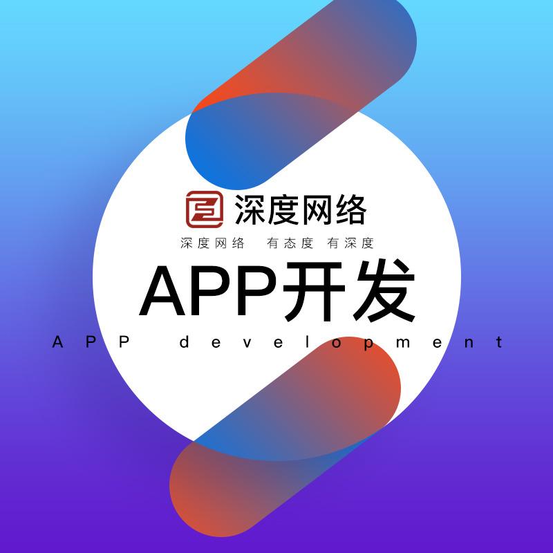 百货商城APP|定制开发|电商APP|零售百货APP