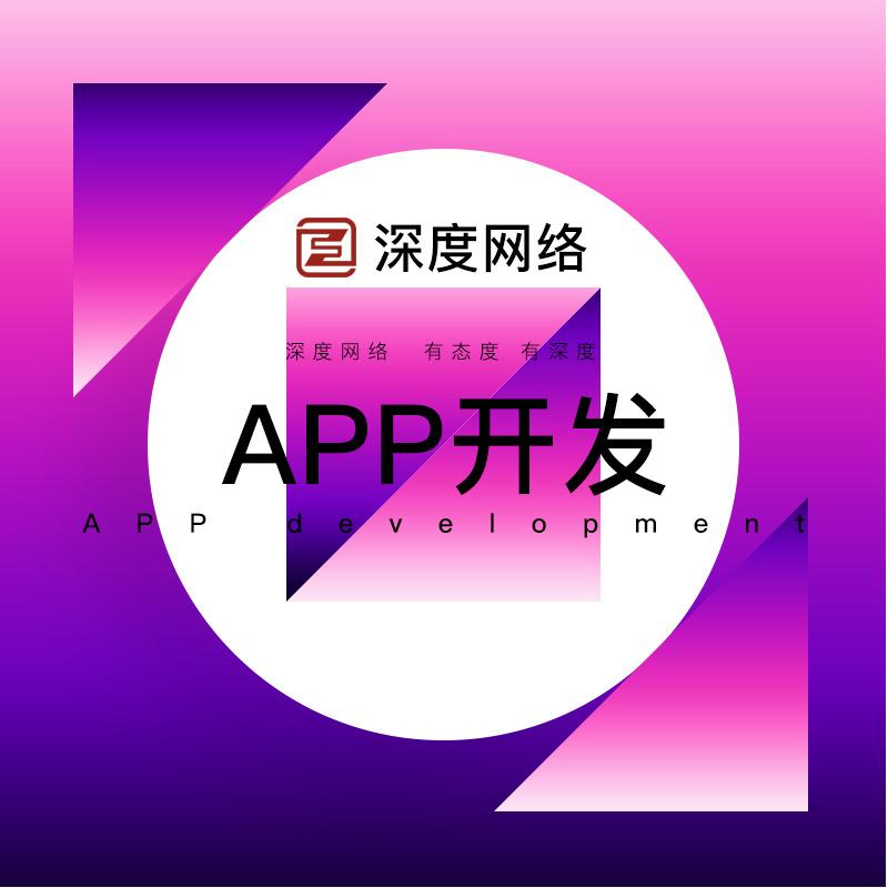 物业租赁APP|定制开发|中介APP|生活缴费APP