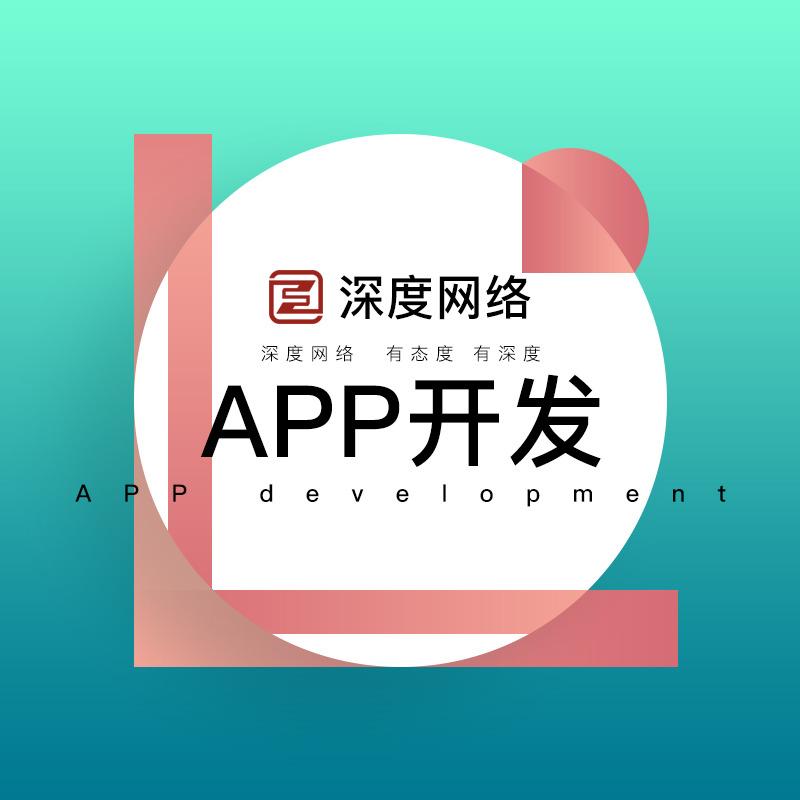 房产租房APP|定制开发|招聘求职APP|旅游出行APP