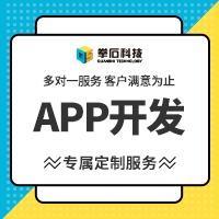 直播代货短视频直播娱乐 APP 即时聊天社交分销商城  app开发