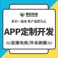 app开发  app 定制 app 制作 app 设计 app 商城 开发 原生
