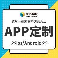 软件 开发  APP 定制 开发 IOS安卓应用 开发 汽车后市场商城跑腿