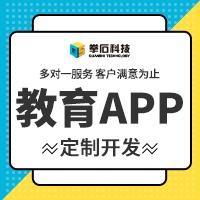 高端 APP开发 定制在线教育直播培训学习课程软件系统 app开发