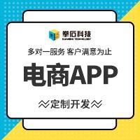 APP 定制 开发 电商成品外卖生鲜医疗金融安卓苹果直播购物 app