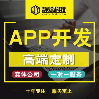 app开发/app定制/app制作/app设计/商城开发