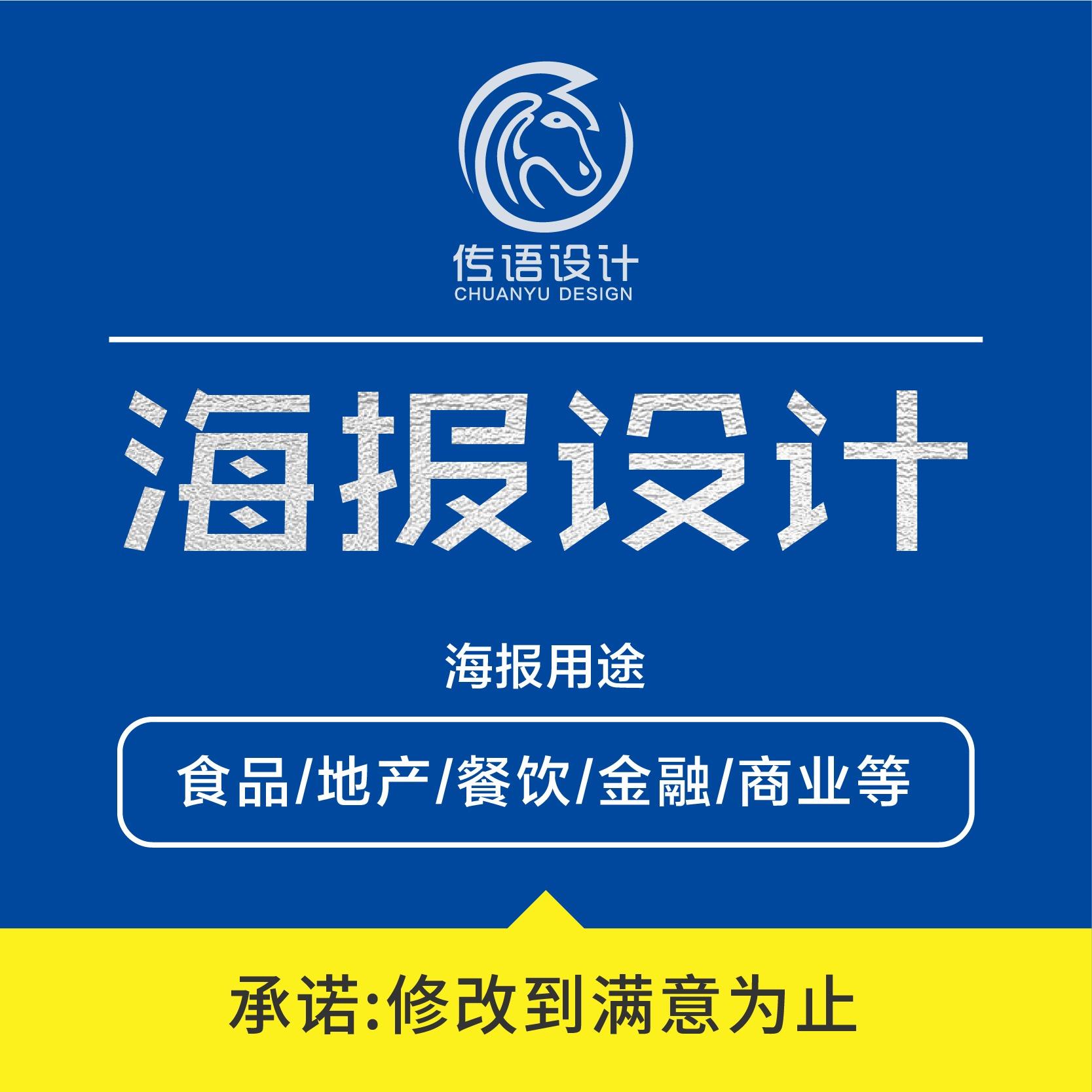 海报设计【食品/地产/餐饮/化妆品/金融/商业】