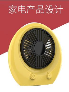 【家电 产品设计 】工业 设计 / 产品 创新 设计 / 产品 外观 设计 /结构设