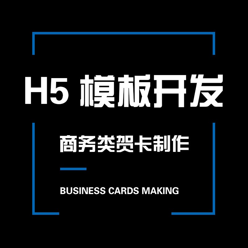 H5模板开发商务类贺卡制作H5模板创意类微信广告开业邀请模板