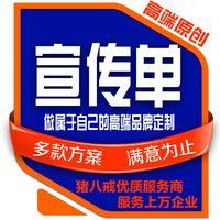中西餐厅火锅店迎庆节假日打折促销三折页活动宣传单产品广告传单