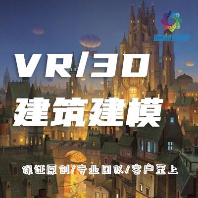 【VR/3D建筑建模】建筑单体/城市规划/山石雕塑/街道建模