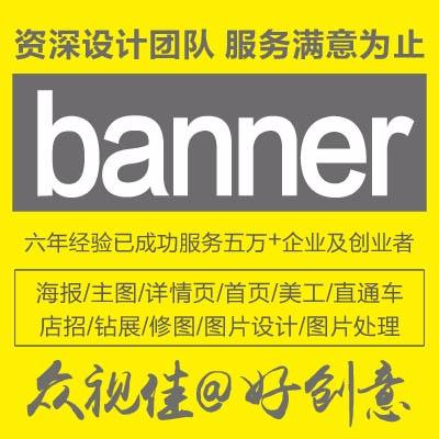 店铺海报设计淘宝美工海报banner设计制作图片美工设计
