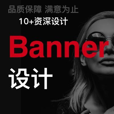 海报<hl>设计</hl>企业宣传册<hl>设计</hl>折页菜单易拉宝banner<hl>设计</hl>