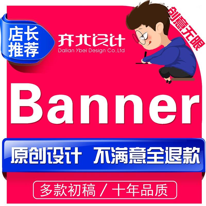 【banner 设计 】主图/海报天猫网店个性化创意海报主图 设计