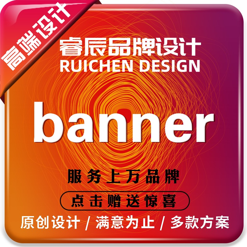 banner设计主图海报天猫网店个性化创意海报主图轮播图设计
