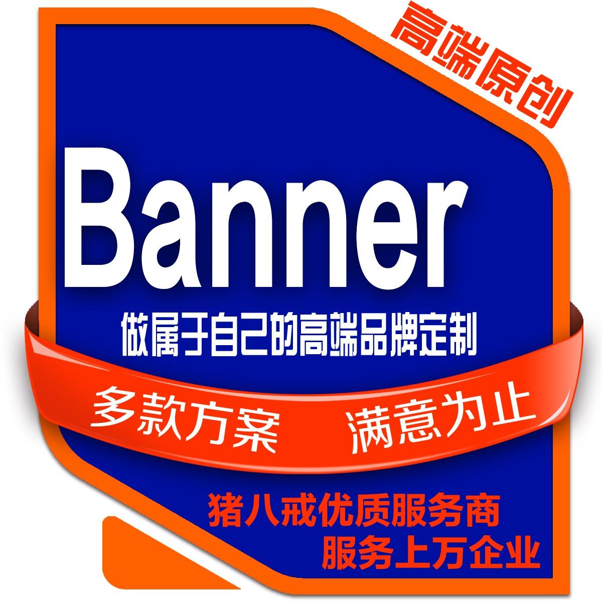 banner设计天猫淘宝网店个性化创意时尚主图网站轮播图设计