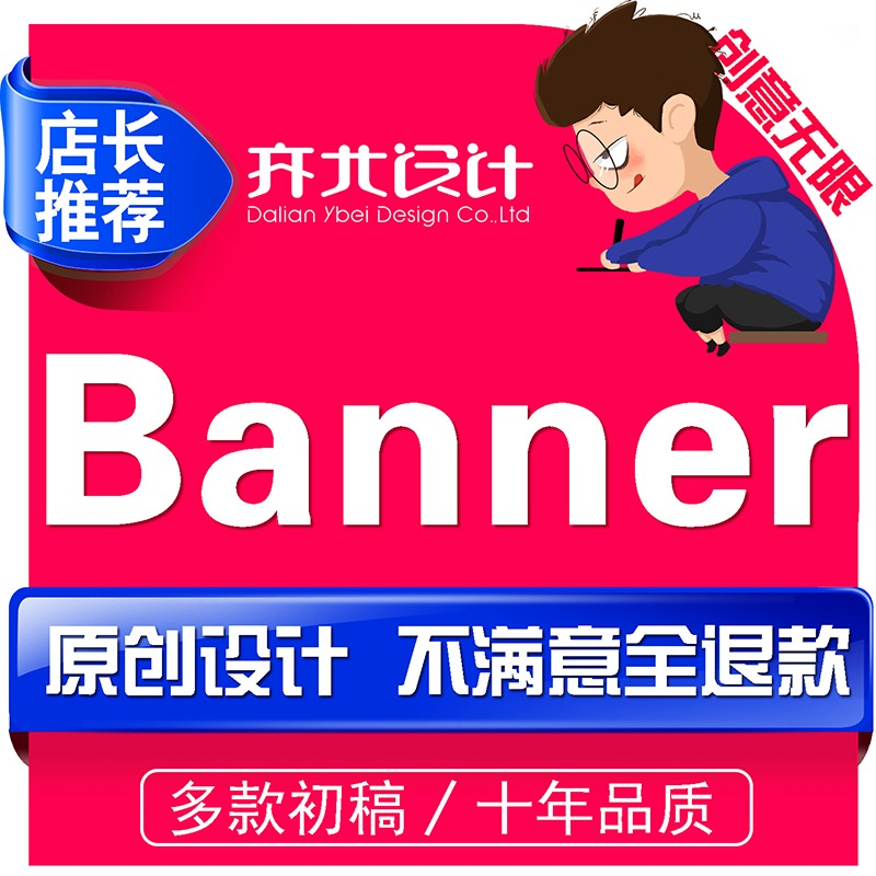 促销活动Banner 设计 /精品Banner 设计