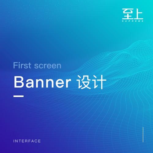 Banner设计/广告图设计/网页设计/UI设计/广告图设计
