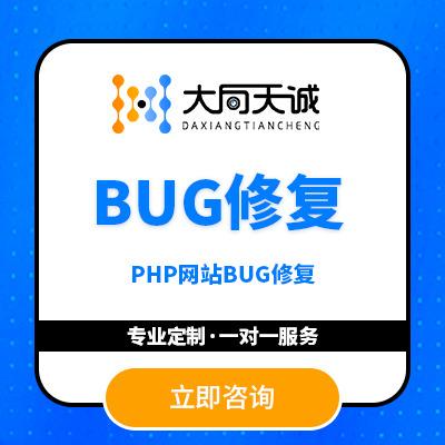 小程序BUG修复微信公众号BUG修复 PHP小程序后台BUG
