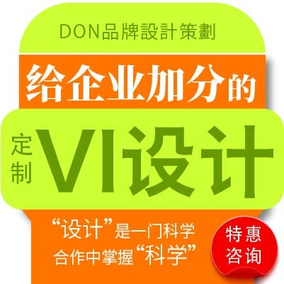DON严选高端 VI设计 企业商业地产酒店景区教育 vi 全套 设计